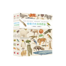 ^@^【预售6天后发货】《给孩子的自然图鉴(全2册)》——精心呈现700多种动植物的生命形态,让自然之美陪伴孩子成长