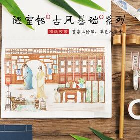 陋室铭古风和纸胶带DIY贴纸手帐周边 日记装饰中国风 复古小清新