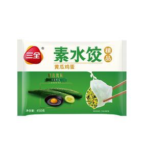 三全素水饺黄瓜鸡蛋口味 450克-855166