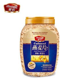贝氏900g*2罐 即食高蛋白燕麦片(罐装)无加蔗糖麦片 营养麦片