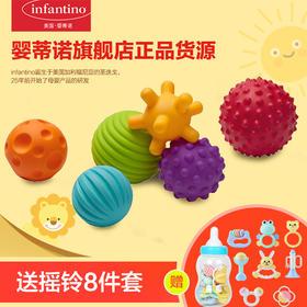 infantino婴儿触觉感知手抓球婴儿 益智软胶玩具宝宝玩具曼哈顿球