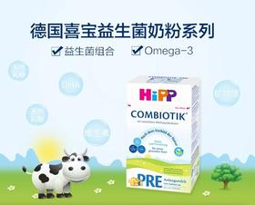 【德国直邮】Pre段 Hipp喜宝有机益生菌奶粉600g 新生儿
