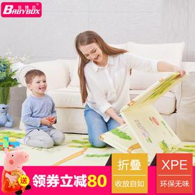 贝博氏宝宝爬行垫可折叠加厚婴儿客厅爬爬垫家用XPE儿童泡沫地垫
