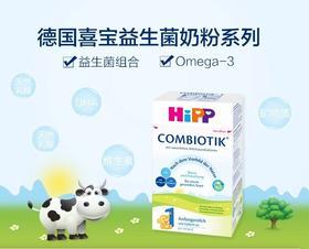 【德国直邮】1段 Hipp喜宝有机益生菌奶粉600g 适合3-6个月宝宝