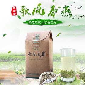 2019年新茶陕西特产白河歌风春燕茶三角盒旅行装富硒茶绿茶毛尖茶50g/袋