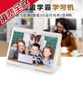 (儿童学习机)四核9.6寸儿童平板 幼儿早教 学生同步学习电脑 10寸IPS高清护眼