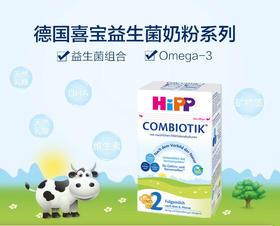 【德国直邮】2段 Hipp喜宝有机益生菌奶粉600g 适合6-10个月宝宝