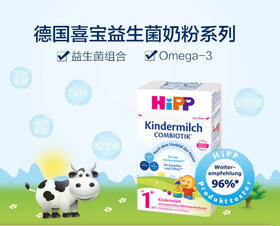 【德国直邮】1+段 Hipp喜宝有机益生菌奶粉600g 适合1岁以上宝宝