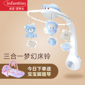 infantino 美国婴蒂诺 新生婴儿睡眠玩具音乐投影三合一安抚床铃