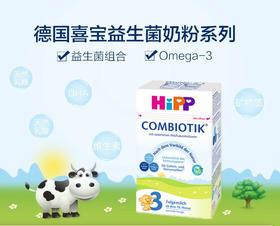 【德国直邮】3段 Hipp喜宝有机益生菌奶粉600g 适合10个月以上宝宝