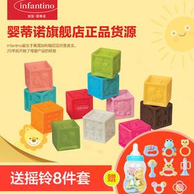 infantino 美国婴蒂诺儿童软积木 数字浮雕玩具宝宝早教玩具