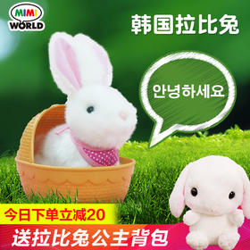 mimiworld韩国儿童拉比兔玩具 女孩3-6岁过家家玩具女童生日礼物