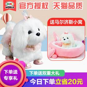 mimiworld公主马尔济斯宠物狗儿童玩具女孩过家家玩具女童生礼物
