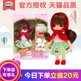 mimiworld娃娃儿童玩具女孩3-6岁过家家玩具女童生日礼物