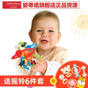 婴蒂诺宝宝牙胶七彩咬咬乐摇铃早教手抓球6-12个月婴儿玩具