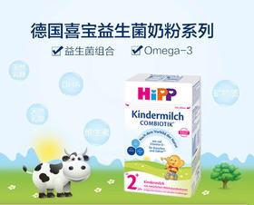 【德国直邮】2+段 Hipp喜宝有机益生菌奶粉600g 适合2岁以上儿童、青少年