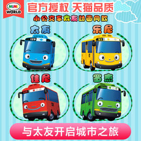 mimiworld太友公交车韩国卡通TAYO小巴士救援警车回力出租车玩具