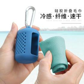 【纳米材料 冷感纤维速干】创意硅胶收纳 户外旅行运动便携冷感毛巾40*40