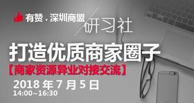 【深圳商盟研习社】| 商家资源异业对接交流