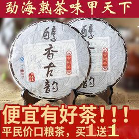 2012年醇香古韵糯香老树普洱熟茶  (买一送一)