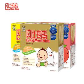 贝比玛玛米饼 宝宝磨牙儿童零食饼干 宝宝零食50g 3盒装