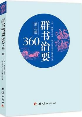群书治要360 (第三册)