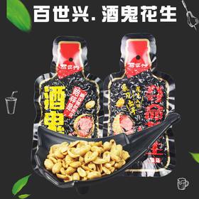 【馋嘴零食】百世兴酒鬼花生140g/袋丨麻辣味丨五香味丨
