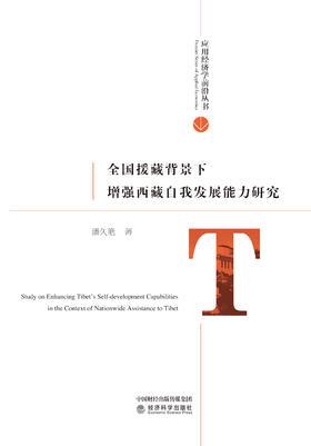 全国援藏背景下增强西藏自我发展能力研究