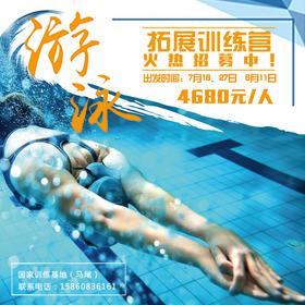 【爆】游泳拓展冠军夏令营——热血夏日,青春不败!