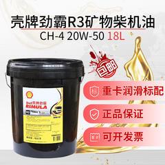 壳牌(Shell)劲霸R3柴油机油 20W-50 CH-4柴油发动机18L卡车之家包邮