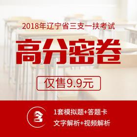 【现货】2018年辽宁省三支一扶考试-高分密卷