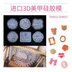 水晶3D美甲雕花模  大象熊贝壳头像环形