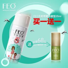 【买1赠1 】FEO无蚊喷雾草本植物不含避蚊胺  户外型 母婴型  草本植物驱蚊液