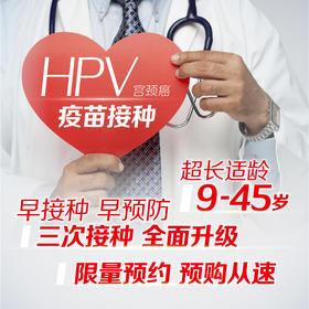 2价HPV宫颈癌疫苗套餐(有现货) 上海仁爱医院国际部