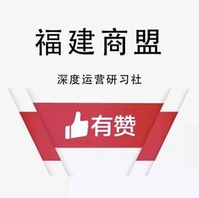 【福建商盟】研习社:有赞福建商盟资源对接会—福州站
