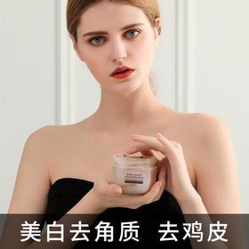 【暖春价】圣雪兰 身体美白去角质磨砂膏 温和去角质去鸡皮肤 美白水嫩光滑~