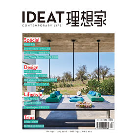 IDEAT理想家 2018年7月刊