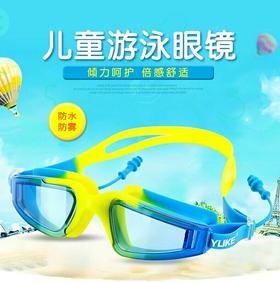 儿童泳镜男童透明高清防水防雾游泳眼镜女童大框游泳镜游泳套装备