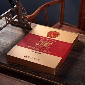 《第四套人民币珍藏册》|  已停印钞王,抓紧抄底良机