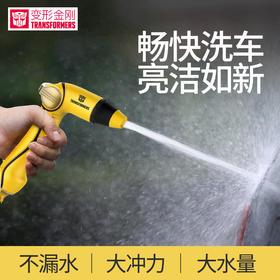 变形金刚 | 高压洗车水枪水管喷头套装