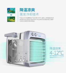 G2T ICE可携式负离子微型冷气机小空调家用冷气扇迷你移动冷风扇