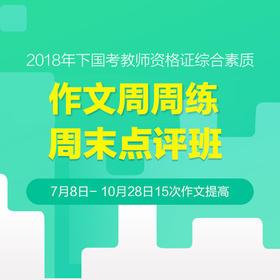 2018年华图教师网 国考教师资格证 作文周周练 周末点评班