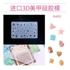 水晶3D美甲雕花模  爱心椭圆水滴大号星月组合