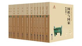 《围棋与国家》系列丛书