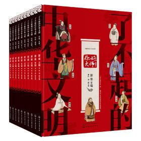 【精装正版】了不起的中华文明(全套10册)