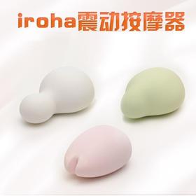 日本Tenga新品 iroha女用舒适震动按摩器 阴蒂乳头酥麻刺激