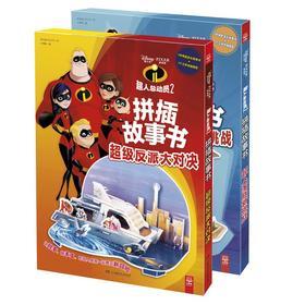 超人总动员 拼插故事书 (全2册)