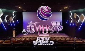 7月10日15:00开抢新世界国际影城影票