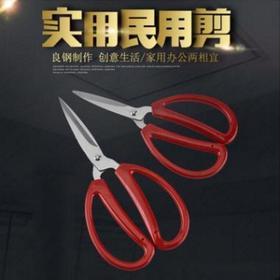 【居家】。日用剪刀家用裁缝剪多用不锈钢尖头手工剪子开业剪彩专用剪刀