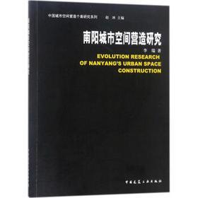 南阳城市空间营造研究